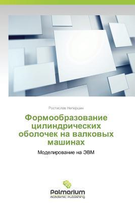 Formoobrazovanie Tsilindricheskikh Obolochek Na Valkovykh Mashinakh  by  Nepershin Rostislav