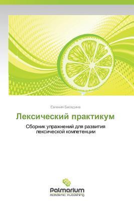 Leksicheskiy Praktikum Besedina Evgeniya