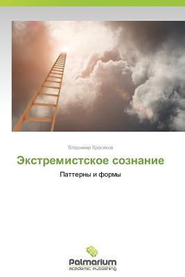 Ekstremistskoe Soznanie  by  Krasikov Vladimir