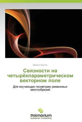 Svyaznosti Na Chetyryekhparametricheskom Vektornom Pole  by  Bukhtyak Mikhail