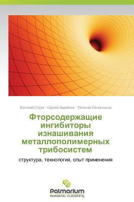 Ftorsoderzhashchie Ingibitory Iznashivaniya Metallopolimernykh Tribosistem  by  Struk Vasiliy