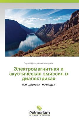 Elektromagnitnaya I Akusticheskaya Emissiya V Dielektrikakh Zavertkin Sergey Dmitrievich