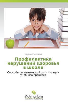 Profilaktika Narusheniy Zdorovya V Shkole  by  Marina Stepanova