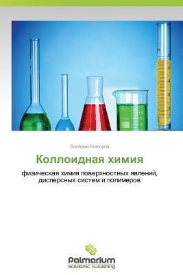 Kolloidnaya Khimiya  by  Konyukhov Valeriy
