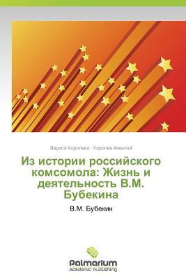 Iz Istorii Rossiyskogo Komsomola: Zhizn I Deyatelnost V.M. Bubekina Larisa Koroleva