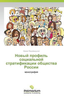 Novyy Profil Sotsialnoy Stratifikatsii Obshchestva Rossii Podoynitsyna Irina