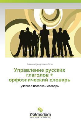 Upravlenie Russkikh Glagolov + Orfoepicheskiy Slovar Tkach Tatyana Grigorevna
