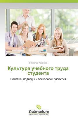 Kultura Uchebnogo Truda Studenta  by  Kosyrev Vyacheslav