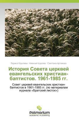 Istoriya Soveta Tserkvey Evangelskikh Khristian-Baptistov. 1961-1985 Gg.  by  Larisa Koroleva