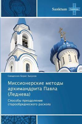 Missionerskie Metody Arkhimandrita Pavla  by  Zykunov Svyashchennik Boris