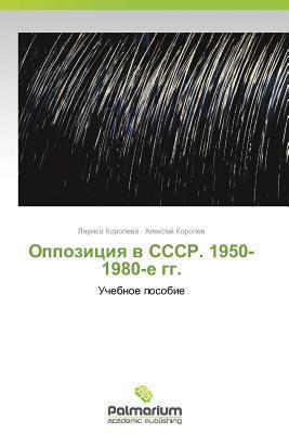 Oppozitsiya V Sssr. 1950-1980-E Gg. Larisa Koroleva