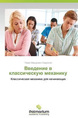 Vvedenie V Klassicheskuyu Mekhaniku Sevryukov Pavel Fyedorovich