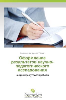 Oformlenie Rezultatov Nauchno-Pedagogicheskogo Issledovaniya  by  Utyemov Vyacheslav Viktorovich