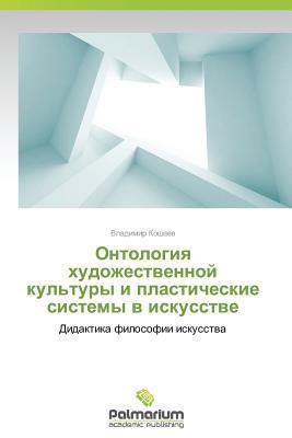 Ontologiya Khudozhestvennoy Kultury I Plasticheskie Sistemy V Iskusstve Koshaev Vladimir