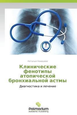 Klinicheskie Fenotipy Atopicheskoy Bronkhialnoy Astmy Nenasheva Natalya