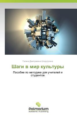 Shagi V Mir Kultury Shkarlupina Galina Dmitrievna