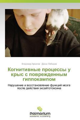 Kognitivnye Protsessy U Krys S Povrezhdennym Gippokampom Arkhipov Vladimir