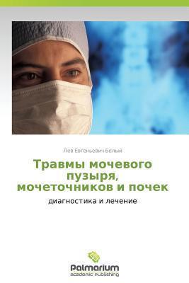 Travmy Mochevogo Puzyrya, Mochetochnikov I Pochek Belyy Lev Evgenevich