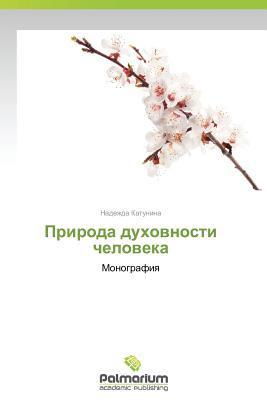 Priroda Dukhovnosti Cheloveka  by  Katunina Nadezhda