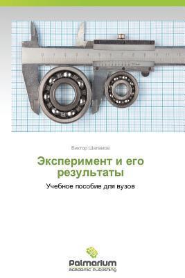 Eksperiment I Ego Rezultaty  by  Shalamov Viktor