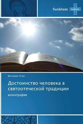 Dostoinstvo Cheloveka V Svyatootecheskoy Traditsii  by  Ustyan Viktoriya