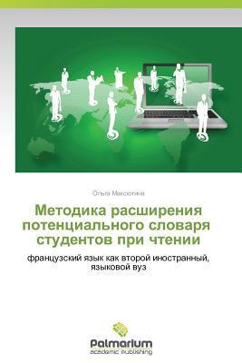 Metodika Rasshireniya Potentsialnogo Slovarya Studentov Pri Chtenii  by  Maksyutina Olga