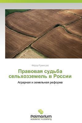 Pravovaya Sudba Selkhozzemel V Rossii  by  Rumyantsev Fyedor