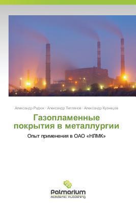 Gazoplamennye Pokrytiya V Metallurgii Radyuk Aleksandr