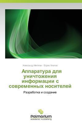 Apparatura Dlya Unichtozheniya Informatsii S Sovremennykh Nositeley  by  Mityagin Aleksandr