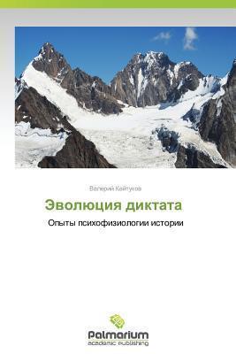 Evolyutsiya Diktata Kaytukov Valeriy