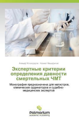 Ekspertnye Kriterii Opredeleniya Davnosti Smertelnykh Chmt  by  Iskandarov Alisher