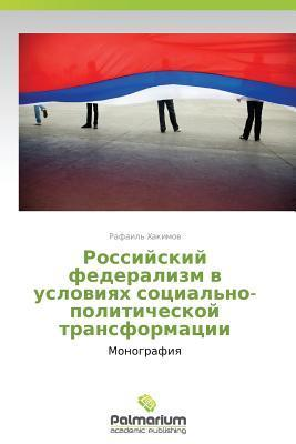 Rossiyskiy Federalizm V Usloviyakh Sotsialno-Politicheskoy Transformatsii  by  Khakimov Rafail