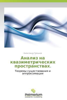 Analiz Na Kvazimetricheskikh Prostranstvakh.  by  Greshnov Aleksandr