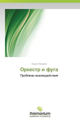 Orkestr I Fuga Napreev Boris