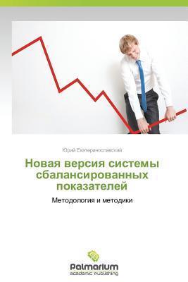 Novaya Versiya Sistemy Sbalansirovannykh Pokazateley Ekaterinoslavskiy Yuriy