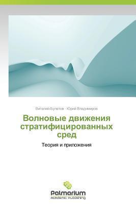 Volnovye Dvizheniya Stratifitsirovannykh Sred  by  Bulatov Vitaliy