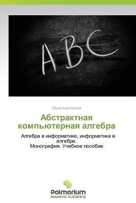 Abstraktnaya Kompyuternaya Algebra  by  Korotenkov Yuriy