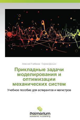 Prikladnye Zadachi Modelirovaniya I Optimizatsii Mekhanicheskikh Sistem  by  Tlibekov Aleksey