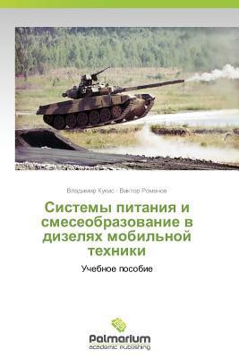 Sistemy Pitaniya I Smeseobrazovanie V Dizelyakh Mobilnoy Tekhniki Kukis Vladimir