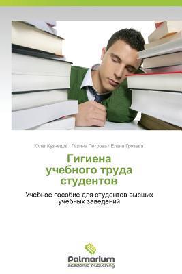 Gigiena Uchebnogo Truda Studentov  by  Kuznetsov Oleg