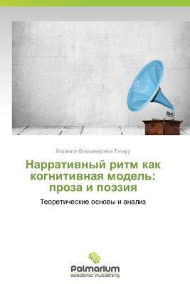 Narrativnyy Ritm Kak Kognitivnaya Model: Proza I Poeziya Tataru Lyudmila Vladimirovna