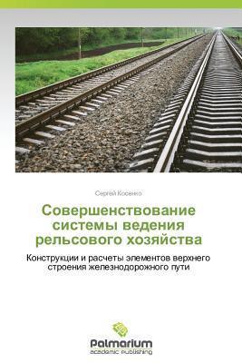 Sovershenstvovanie Sistemy Vedeniya Relsovogo Khozyaystva  by  Kosenko Sergey