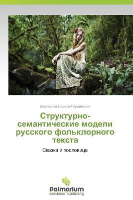 Strukturno-Semanticheskie Modeli Russkogo Folklornogo Teksta  by  Nadel-Chervinskaya Margarita