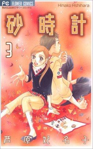 Sunadokei 3  by  Hinako Ashihara