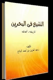 التشيع في البحرين تاريخه وأهدافه عبد العزيز بن أحمد البداح