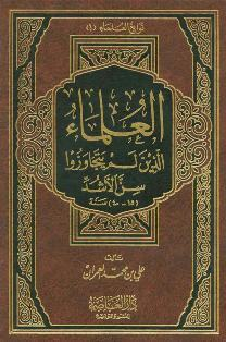 العلماء الذين لم يتجاوزوا سن الأشد  by  علي بن محمد العمران