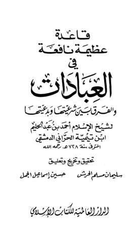 قاعدة عظيمة نافعة في العبادات والفرق بين شرعيتها وبدعيتها ابن تيمية ibn taymiyya