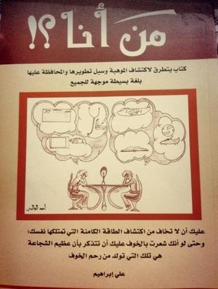 من أنا ؟! علي إبراهيم أحمد المجرشي