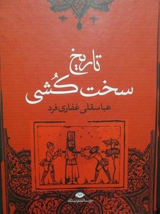 تاریخ سخت کشی  by  عباسقلی غفاریفرد