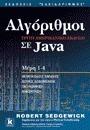 Αλγόριθμοι σε Java, Μέρη 1-4  by  Robert Sedgewick